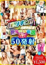 日本人がハメる! パツキン!5周年記念 世界の美女厳選スペシャルBEST 50発射