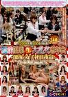 2008年度SOD女子社員 混浴温泉(生)大乱交忘年会+深夜の女子社員夜這い