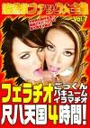 超過激ファック大全集 Vol.7