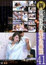 新・歌舞伎町 整体治療院 41
