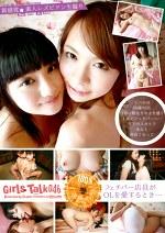 素人レズビアン生撮り Girls Talk 046 フェチバー店員がOLを愛するとき・・・