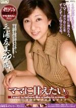 ママに甘えたい。 三浦友美40歳