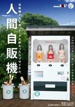 人間自販機 自販機で女を買って、ヌキ終わったらリサイクル。