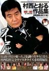 村西とおる作品集 VOLUME.03[不屈]