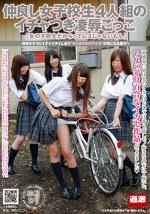 仲良し女子校生4人組のイチャつき凌辱ごっこ「女の子同士だからってレズじゃないもん」