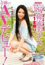 日本生まれ成城育ちの18歳!名門大学に通う噂の韓流美少女が1本限り!奇跡のAVデビュー! 山村鈴