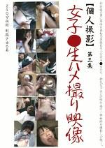 【個人撮影】 女子○生ハメ撮り映像 第三集