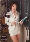 女教師 肉体授業 芹沢恋