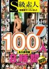 S級素人100人 8時間 超豪華スペシャル part7