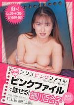 アリスピンクファイル あのピンクファイルで魅せる! 細川百合子