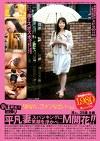 新B級素人初撮り 087 「あなた、ゴメンなさい・・・。」 渚さん 35歳 主婦