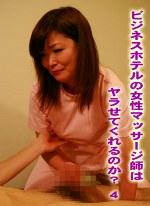 ビジネスホテルの女性マッサージ師はヤラせてくれるのか?(4)