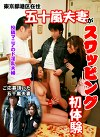 東京都港区在住・五十嵐夫妻がスワッピング初体験~投稿マニアのド淫乱夫婦が手ほどき