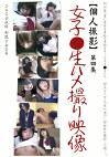 【個人撮影】 女子○生ハメ撮り映像 第四集