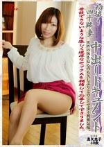 初撮り四十路妻中出しドキュメント 真矢恵子