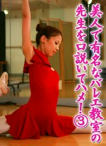 美人で有名なバレエ教室の先生を口説いてハメ!(3)