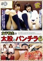 女子校生の太股とパンチラ6