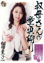 叔母さんの童貞狩り 松川薫子 48歳