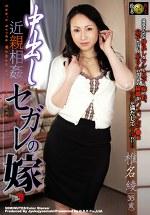 中出し近親相姦 セガレの嫁 椎名綾(35歳)