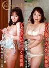 日本の人妻。豪華版 「ドS全開!ズブズブ騎乗位」(47歳)&「チンポにがっつく肉欲妻」(35歳)