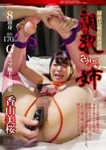 姉弟近親相姦遊戯 調教される姉 香山美桜