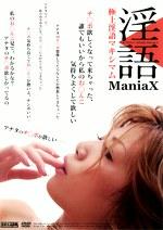 淫語 ManiaX 極上淫語マキシマム
