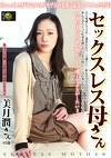 セックスレス母さん 美月潤 (45歳)