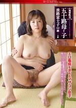 異常性交・五十路母と子 エロ看病を求めるマザコン息子 淡路富士子52歳