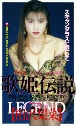 歌姫伝説 相沢梨菜