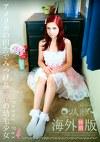 ロリ専科 ロリ人形 アメリカの田舎でみつけた赤毛の幼毛少女 Penny Pax 海外特別版