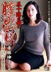 五十路の母に膣(なか)出し 寺林伸子 (51歳)