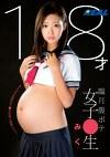 18才臨月腹ボテ女子●生 みく