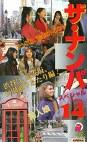 ザ・ナンパスペシャルVOL.14 渋谷は道玄坂、公園通りあたり編