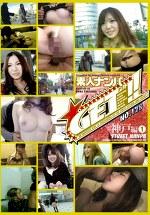 GET!! 素人ナンパNo.128 神戸編1
