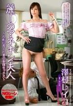 麗しのマネキン夫人 ~人形に恋した男の妄想セックス~ 澤村レイコ