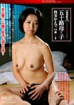 異常性交・五十路母と子 夫の寝ている横で息子に溺れる母・・・ 筒美かえで54歳
