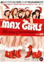 MAX GIRLS 24 サンタ×FUCK