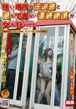 狭い場所の圧迫感と息もできない連続絶頂が女を狂わせる! ~電話BOX、トラック荷台、エレベーター、ビルの隙間~