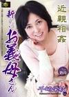 近親相姦 新しいお義母さん 千崎栄枝 42歳