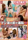 マジ友の前で羞恥4 街頭で女の子2人組をナンパして友達の前で淫らな行為をさせる