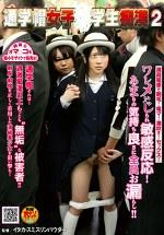 通学帽女子○学生痴漢 2