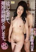 熟年AVデビュードキュメント はじめまして、菊池奈緒美と申します。 菊池奈緒美52歳