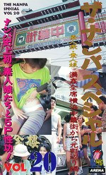 ザ・ナンパスペシャルVOL.20 満姦全席横浜中華街から元町辺り編