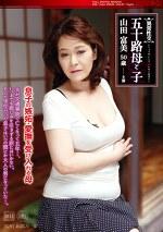 異常性交・五十路母と子 息子の嫉妬・愛撫を受け入れる母 山田富美50歳