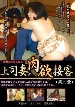夫が眠るその隣で・・・上司妻の肉欲接客 第二章