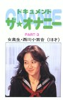 ドキュメント ザ・オナニーPart3 女高生・西川小百合