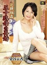五十路母の再婚 染谷京香