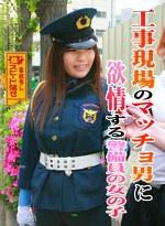 工事現場のマッチョ男に欲情する警備員の女の子