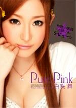 Pure Pink 奇跡の美白お姉さんデビュー☆ 白咲舞