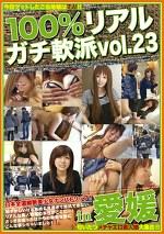 100%リアルガチ軟派 vol.23 in 愛媛